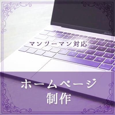【2DAY】ホームページ作成 |マンツーマン対応 | シンプルで綺麗なホームページを作ろう