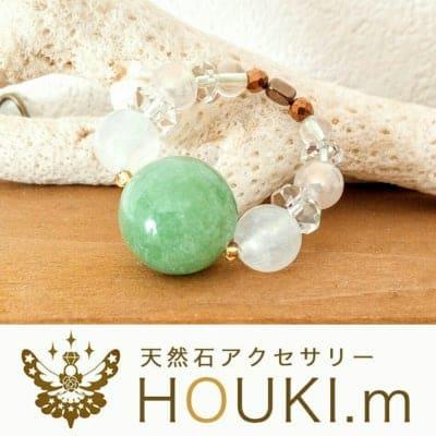 指輪(大)|天然石リング|高品質 天然石 グリーンアベンチュリン リング|送料無料(ポスト投函)|HOUKI.m