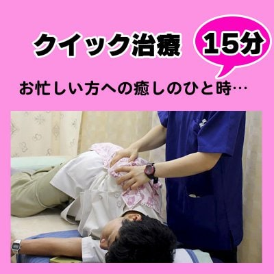 《店頭決済専用》15分治療
