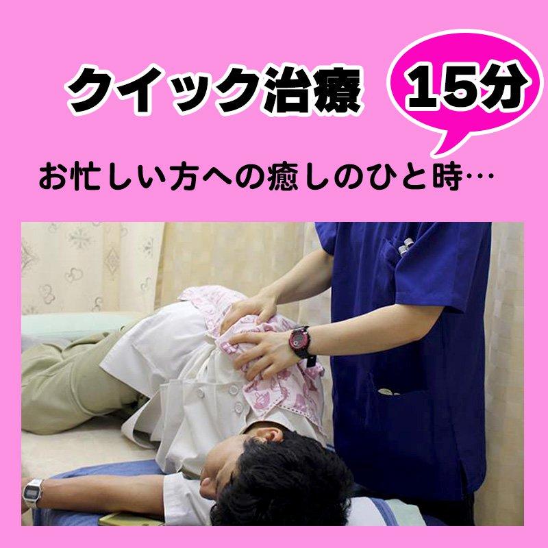 《店頭決済専用》15分治療のイメージその1