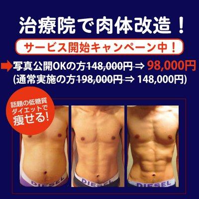 肉体改造!ダイエットプログラム【写真OKのお得なモニターコース:顔出しなし】