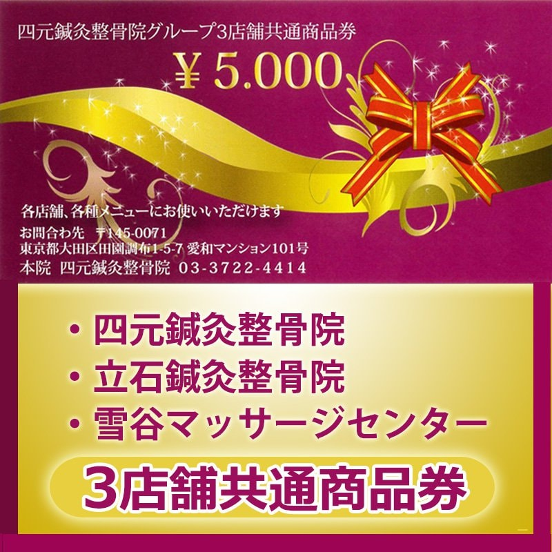 《店頭決済専用》5000円四元グループ施術商品券(ギフトに最適)のイメージその1