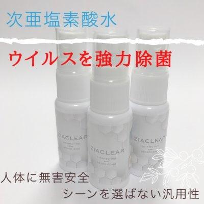 【大人気】携帯用 除菌消臭水 15ml 3本セット お早めに!!