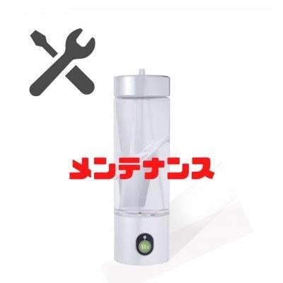 ダブル水素ボトル|メンテナンス