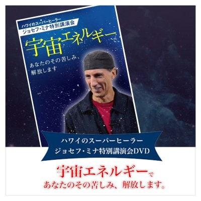 ジョセフ・ミナ特別講演会DVD 「宇宙のエネルギー、 あなたのその苦しみ解放します」
