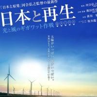 【4/14(日)】「日本と再生(ダイジェスト版)」上映会+河合監督トーク+電気の勉強会