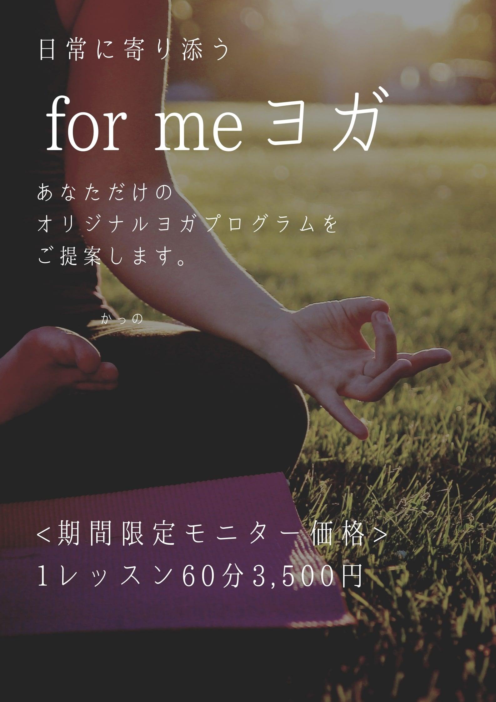 【2020年4月〜】for me ヨガ 初回80分(店頭払い専用) のイメージその5
