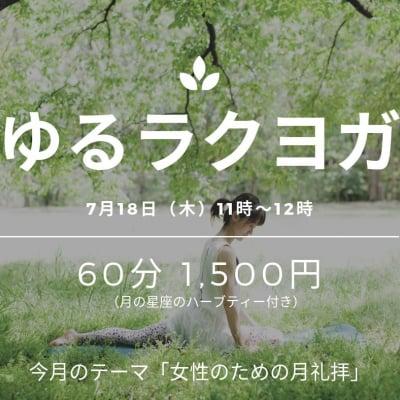 【7月18日開催】ゆるラクヨガ〜ちょっと寄り道〜 (店頭払い専用)
