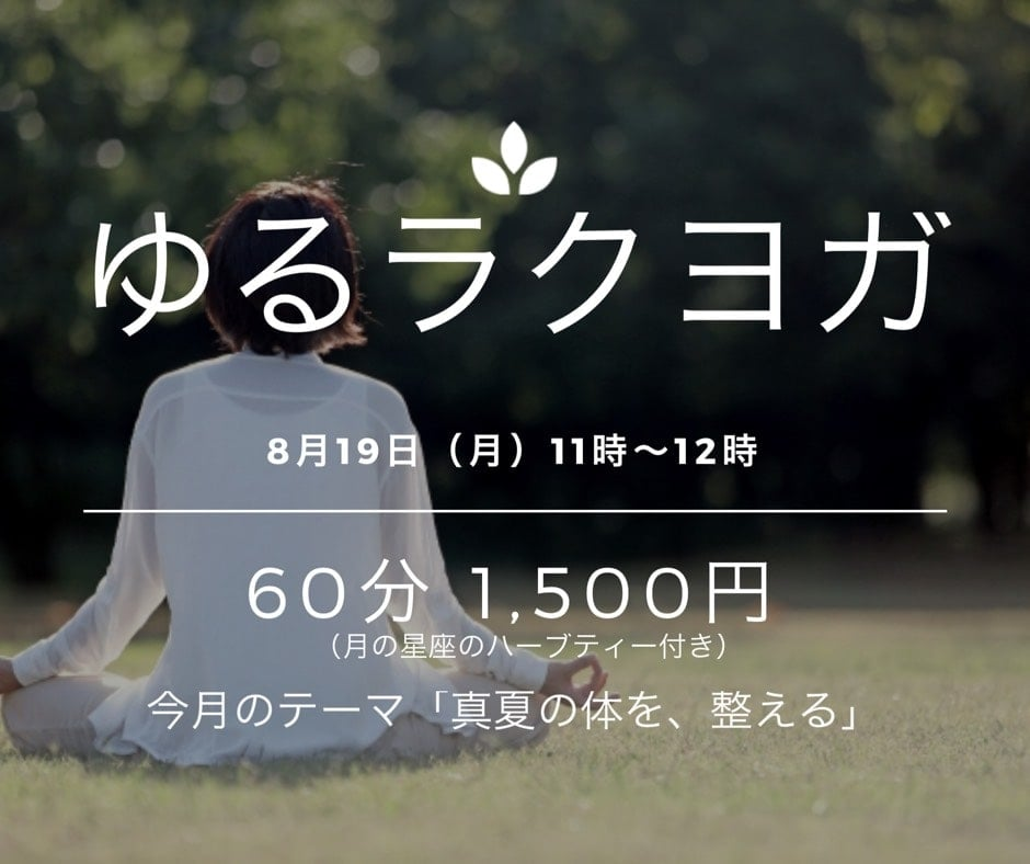 【8月19日開催】ゆるラクヨガ〜ちょっと寄り道〜 (店頭払い専用)のイメージその1