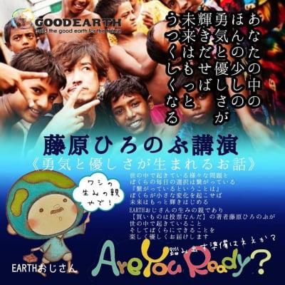 10/24藤原ひろのぶさんお話会