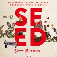 1/18(土)『SEED〜生命の糧〜』上映会+『自然栽培農家 島村さんのお話会』+シェア会