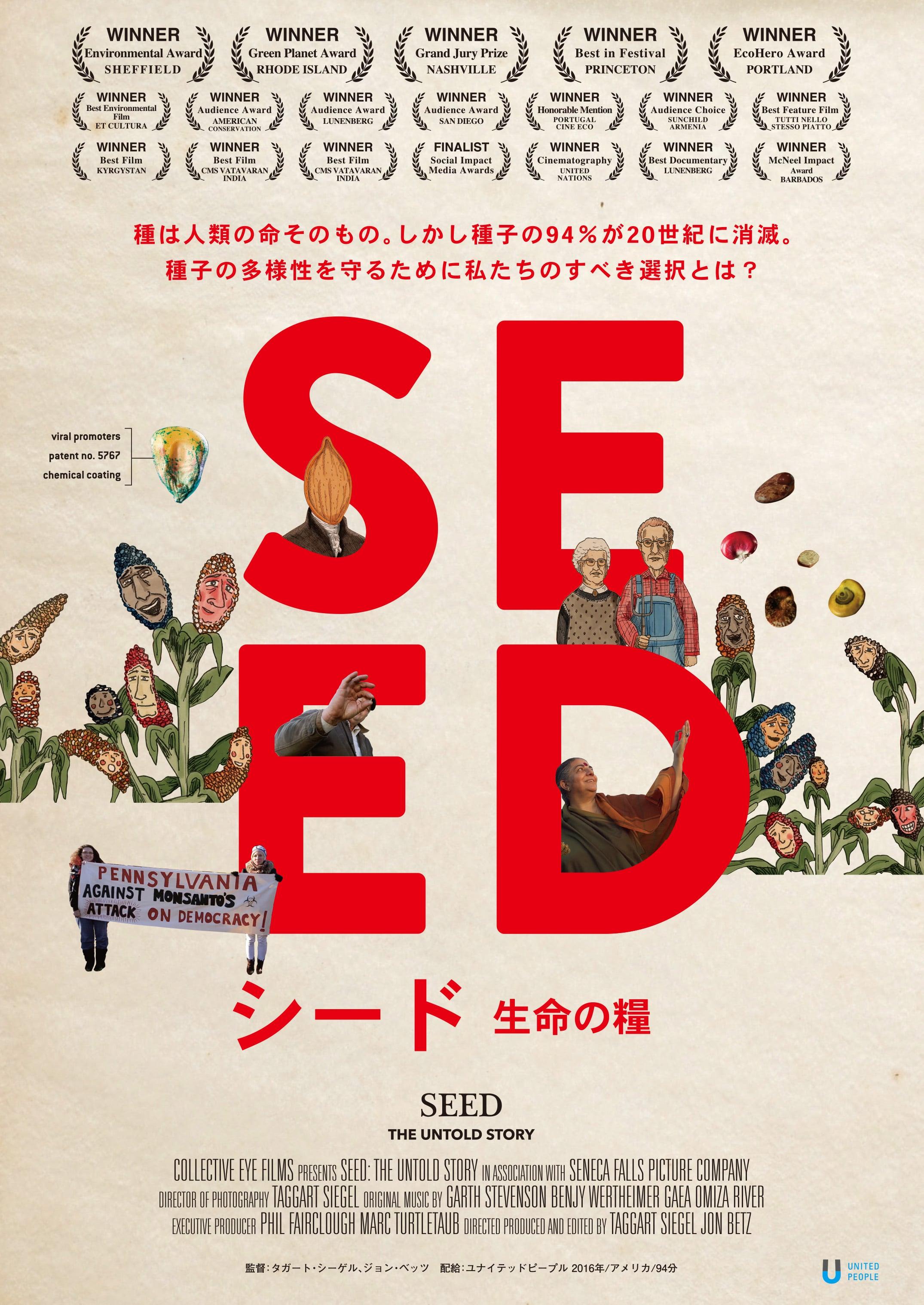 1/18(土)『SEED〜生命の糧〜』上映会+『自然栽培農家 島村さんのお話会』+シェア会のイメージその1