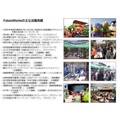 【地域振興支援】地域の力を活かす!商業・観光振興政策アドバイザー(1年間)