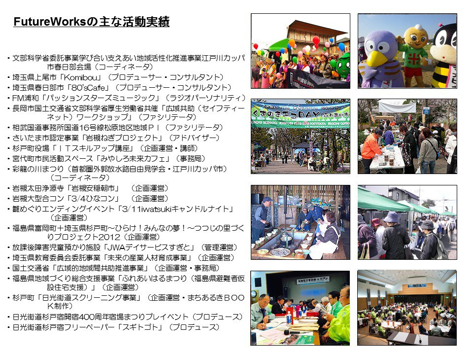 【地域振興支援】地域の力を活かす!商業・観光振興政策アドバイザー(6カ月)のイメージその1
