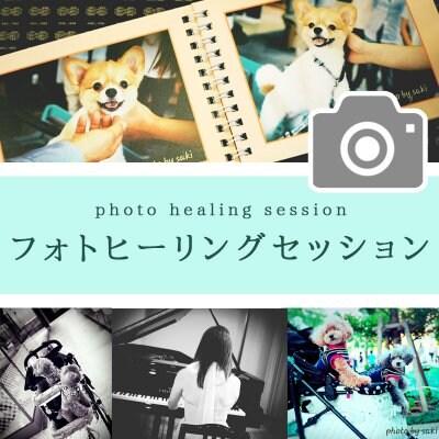 ☆フォトヒーリングセッション