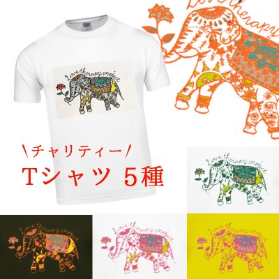 【送料無料】男女兼用チャリティTシャツ サンプル品 「幸運の象徴 象」