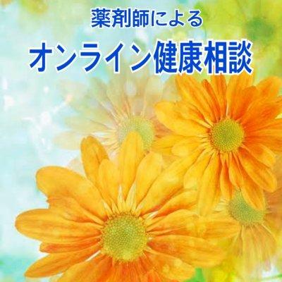 薬剤師によるオンライン漢方相談ZOOM 30分2000円  漢方薬ご購入の方は無料
