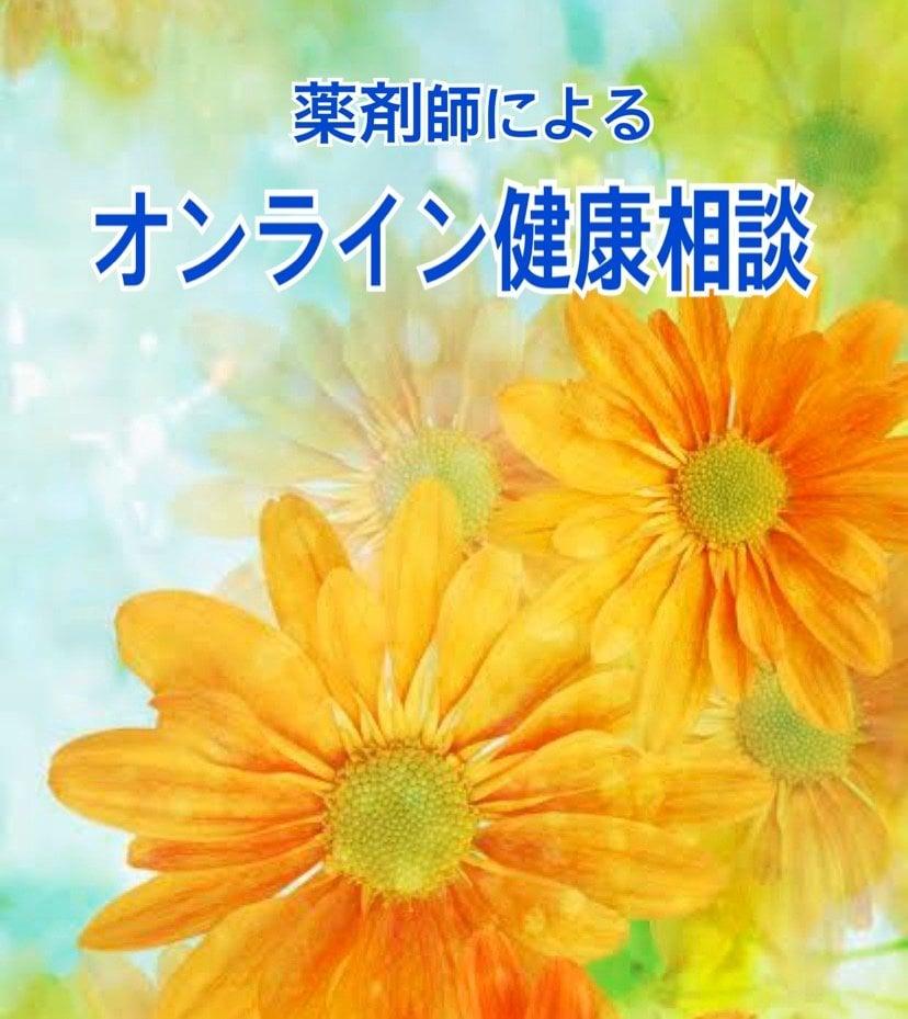 薬剤師によるオンライン漢方相談ZOOM 30分2000円  漢方薬ご購入の方は無料のイメージその1