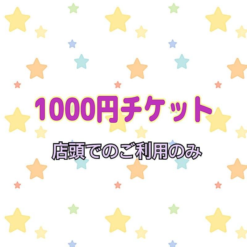 1000円チケット 健康できれいになれるセット♡ 店頭でのご利用のみのイメージその1