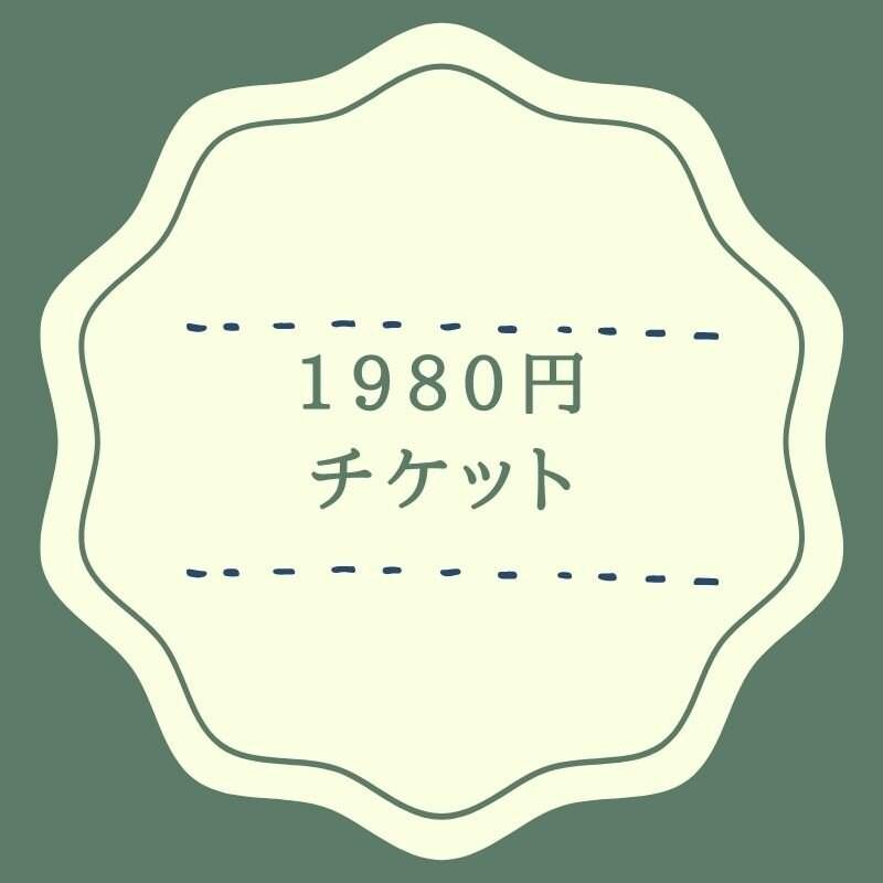 1980円チケットのイメージその1