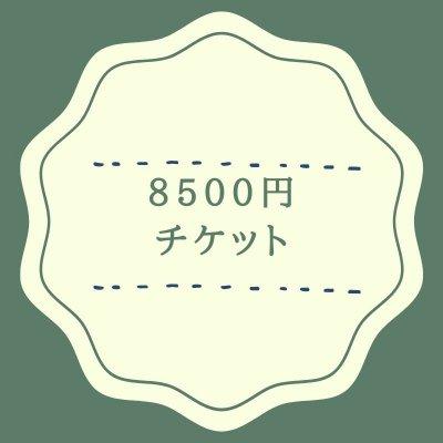 8500円チケット