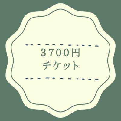3700円チケット