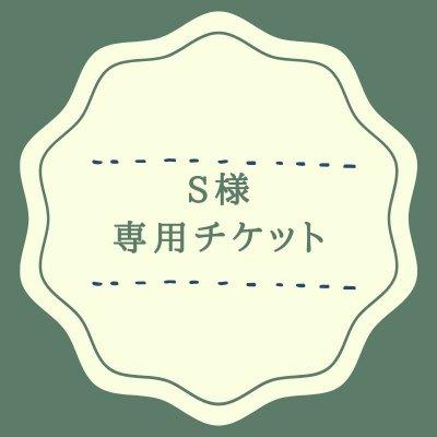 SY様専用チケット