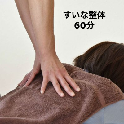 推拿(すいな)整体60分(所要時間120分|町田鶴川 すいな整体MJUKA(ミュウカ)