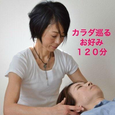 カラダ巡る お好み 120分(所要時間180分)|町田鶴川 すいな整体MJUKA(ミュウカ)