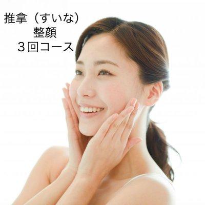3回チケット 整顔(所要時間90分|町田鶴川 すいな整体MJUKA(ミュウカ)