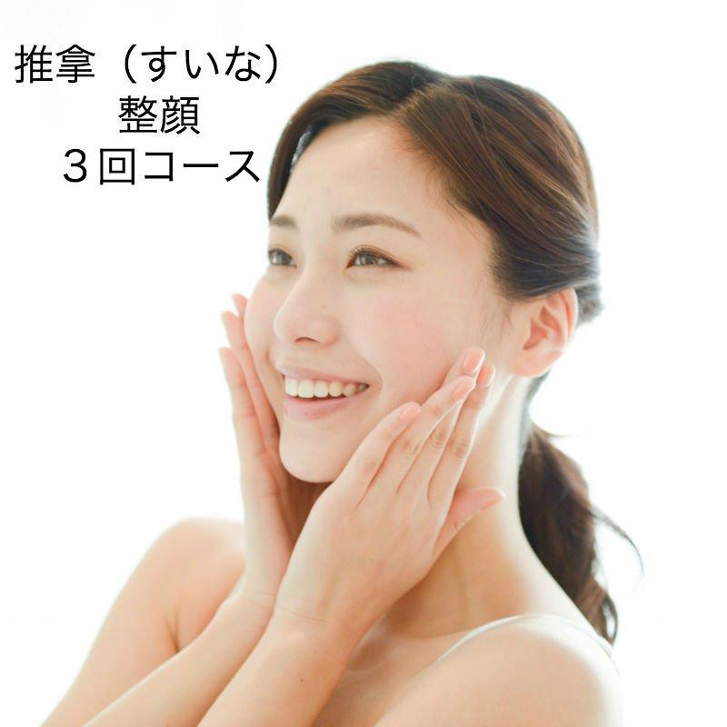 3回チケット 整顔(所要時間90分|町田鶴川 すいな整体MJUKA(ミュウカ)のイメージその1