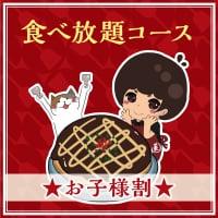 【現地払い専用】★お子様割★食べ放題コース