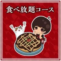 【現地払い専用】食べ放題コース