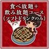 【現地払い専用】食べ放題+飲み放題コース(ソフトドリンクのみ)