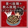 【現地払い専用】食べ放題+飲み放題コース(ソフトドリンク+A+Bプラン)