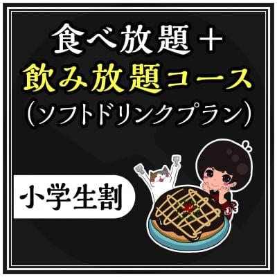 【現地払い専用】★小学生割★食べ放題+ソフトドリンク飲み放題コース