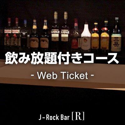 【店頭払い専用】飲み放題付きコース 1人3,500円