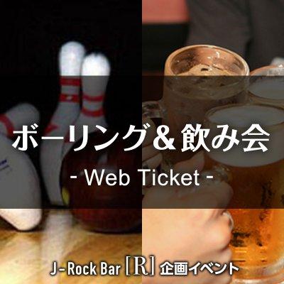 【女性 店頭払い専用】★ 4/9(日)15:00〜20:00 ★  ボーリング & 飲み会  特別ルールでチーム戦でボーリング! その後もお酒を飲んで楽しみましょう♪