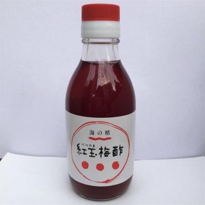 【有機素材】紅玉梅酢 200ml