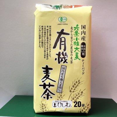 【水出しOK】国内産有機大麦100%・有機麦茶