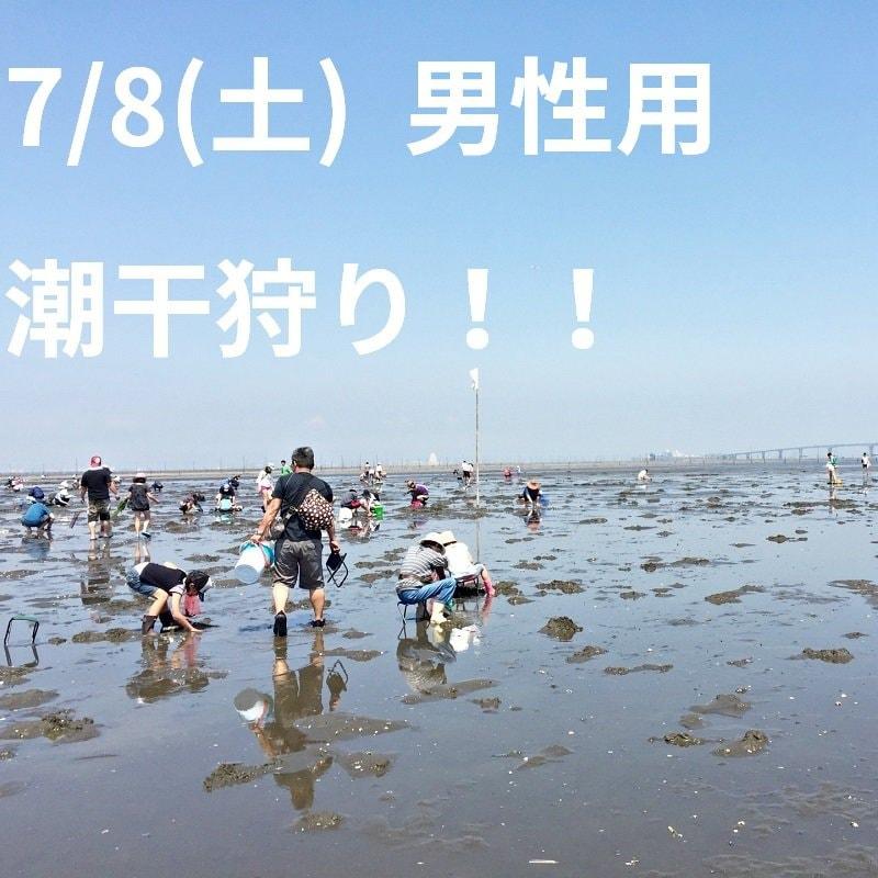 【7/8/(土)9時~13時】(男性用)潮干狩りチケット!!のイメージその1