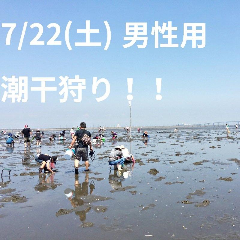 【7/22(土)9時30分〜13時】(男性用)潮干狩りチケット!!のイメージその1