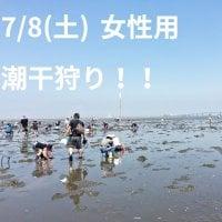 【7/8/(土)9時~13時】(女性用)潮干狩りチケット!!