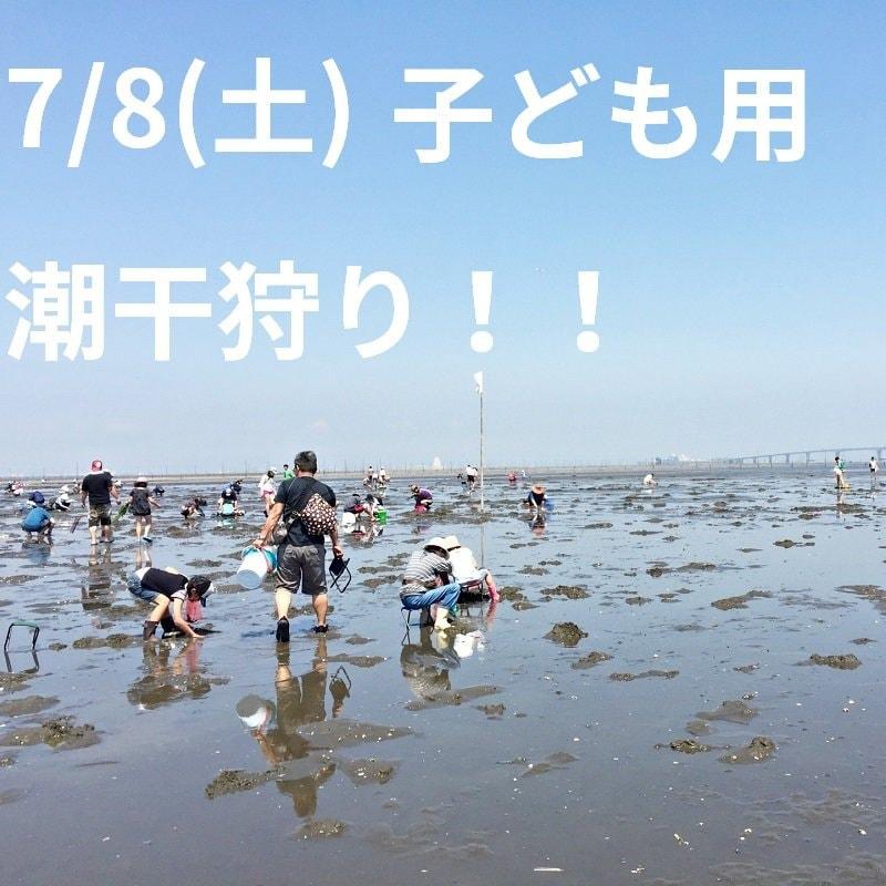 【7/8/(土)9時~13時】(子ども(18歳未満)用)潮干狩りチケット!!※3歳以下無料のイメージその1
