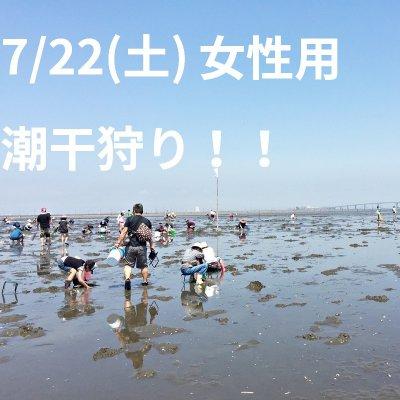 【7/22(土)9時30分〜13時】(女性用)潮干狩りチケット!!