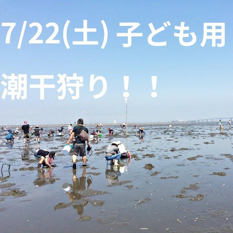 【7/22(土)9時30分〜13時】(こども(18歳未満)用)潮干狩りチケット!!※3歳以下無料のイメージその1