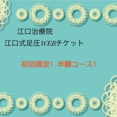 【店頭払い専用】半額!初回体験限定チケット!江口治療院/江口式足圧WEBチケット