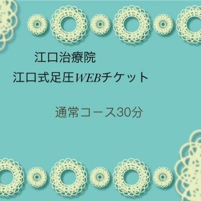 【店頭払い専用】江口治療院/江口式足圧WEBチケット30分コース
