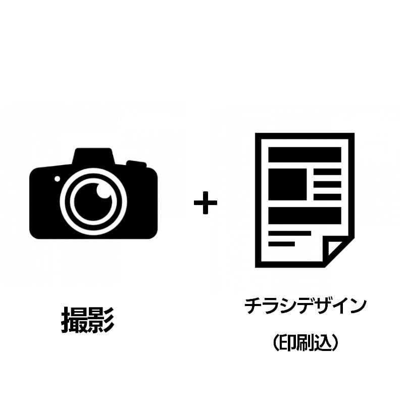 【T樣専用】撮影+チラシデザイン(印刷込) 決済用チケットのイメージその1