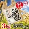 29年度産新米 幻のお米・新潟県産「弥彦コシヒカリ」特A級 3kg